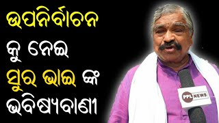 Balasore and Tirtol By Election | Nabajyoti Pattnaik to Fight : MLA Sura Routray