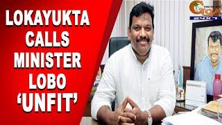 #Embarrassing | Goa Lokayukta calls Minister Lobo 'unfit' to hold office!