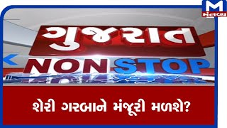 Gujarat nonstop (30/09/2020)
