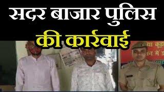 Shahjahanpur News | सदर बाजार पुलिस की कार्रवाई, IPL में सट्टा लगाते दो को दबोचा | JAN TV