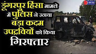 Dungarpur News Update | डूंगरपुर हिंसा मामले में पुलिस ने उपद्रवियों को किया गिरफ्तार