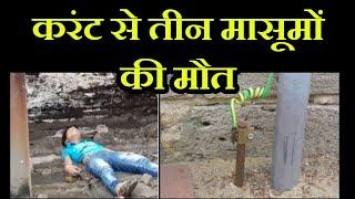 Pali में करंट से तीन मासूमों की मौत,.गांव में गमगीन माहौल,पुलिस ने शवों को देवगढ़ सीएचसी में रखवाया|