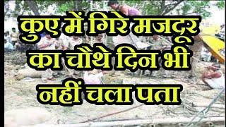 Sumerpur में मजदूर का चौथे दिन भी नहीं चला पता,पुलिस, प्रशासन और SDRF की टीम मौके पर मौजूद | JANTV |