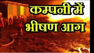Bhiwari के रामपुर मुंडाना में स्थित एक प्लास्टिक का दाना बनाने वाली कम्पनी में भीषण आग | JANTV |