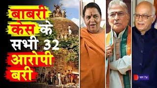 Babri Masjid Demolition Case Verdict Update   आडवाणी-जोशी-कल्याण सहित सभी 32 आरोपी बरी