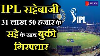 IPL Betting | नागौर में होटल में चल रहा सट्टे का कारोबार, 31.50 लाख के सट्टे के साथ 2 बुकी गिरफ्तार