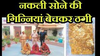 Rajasthan | नकली सोने की गिन्नियां बेचकर ठगी करने वाले एक गिरोह का पर्दाफाश | JANTV |