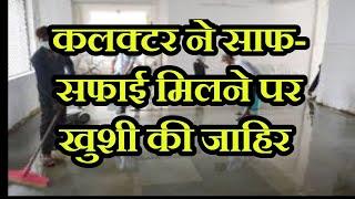 Bundi में अतिरिक्त जिला कलेक्टर अमानुल्लाह खान ने  आयुर्वेद चिकित्सालय का किया  औचक निरीक्षण |