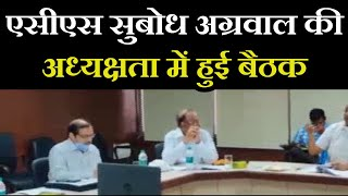 Jaipur News | ACS Subodh Agrawal  की अध्यक्षता में हुई बैठक, RSGL बोर्ड मीटिंग का आयोजन