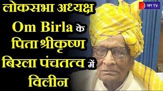 Lok Sabha Speaker Om Birla के पिता व सहकार नेता श्रीकृष्ण बिरला पंचतत्व में विलीन
