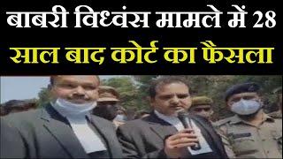 Lucknow News | बाबरी विध्वंस मामले में 28 साल बाद कोर्ट का फैसला, आडवाणी समेत सभी 32 आरोपी बरी