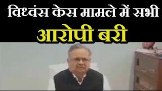 Raipur News | विध्वंस केस मामले में सभी आरोपी बरी,पूर्व CM Raman Singh ने फैसले का किया स्वागत