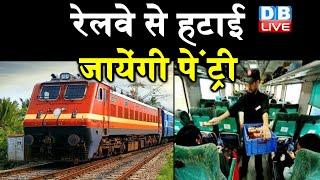 रेलवे से हटाई जायेंगी पैंट्री | रेलवे की कमाई बढा़ने के लिये उठाया जायेगा कदम |#DBLIVE