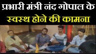 Chitrakoot News | प्रभारी मंत्री Nand Gopal के  स्वस्थ होने की कामना, व्यापारियों ने कराया हवन पूजन