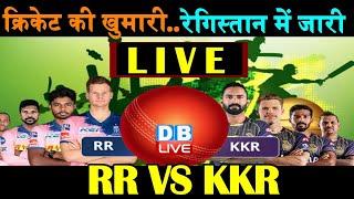 IPL 2020 LIVE Cricket Hindi Commentary : RR vs KKR | KKR vs RR | Dream11 IPL Team Prediction