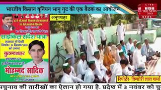 Bulandshahr // भारतीय किसान यूनियन भानु गुट की एक बैठक का आयोजन
