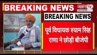 पूर्व विधायक श्याम सिंह राणा ने भाजपा छोड़ी, प्रदेशाध्यक्ष को भेजा इस्तीफा