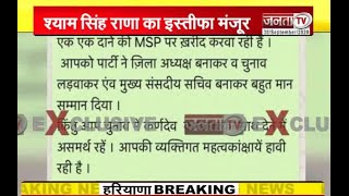 पूर्व विधायक श्याम सिंह राणा ने भाजपा छोड़ी, प्रदेशाध्यक्ष ओपी धनखड़ ने इस्तीफा मंजूर किया