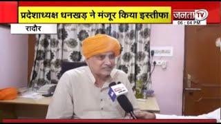 पूर्व विधायक श्याम सिंह राणा का इस्तीफा मंजूर होने के बाद जनता टीवी से की खास बातचीत