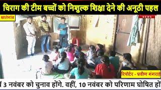 Khategaon / शहर से दूर गांव पहुंच रही संस्था चिराग की टीम बच्चों को निशुल्क शिक्षा देने की अनूठी पहल