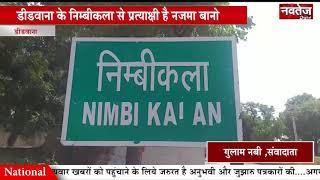 राजस्थान में बजा पंचायत चुनाव बिगुल...