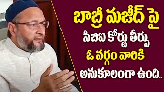 Asaduddin Owaisi about Babri verdict | Sad day in the history of Indian judiciary | Top Telugu TV