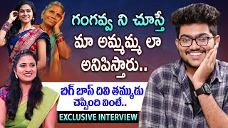 Bigg Boss 4 Divi Brother Interview | Bigg Boss 4 Divi Vadthya Interview | Star Maa | Gangavva