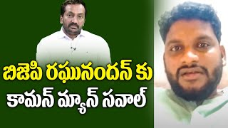 A Common Man challenged BJP's Raghunandan Rao | Dubbaka by election | Dubbaka bypoll | Top Telugu TV