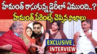 Hemanth Parents Emotional Interview | Hemanth & Avanthi Issue | Hemanth Brother | Top Telugu TV