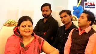 भजपा नेत्री  Sushita Paswan पहुंची जिंदगी बन गये हो तुम के मुहूर्त पर