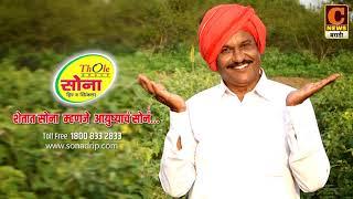 SONA THIBAK Kopargaon | सोना ड्रीप आणि स्प्रिंकलर सिस्टीम