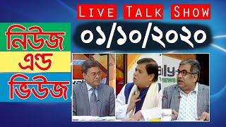Bangla Talk show  বিষয়: সরাসরি অনুষ্ঠান : গণতন্ত্র এখন |01_October_2020