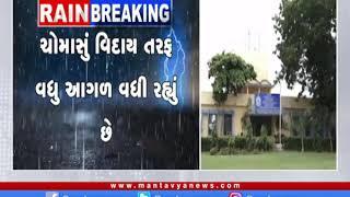 ગુજરાત રાજ્યમાં સામાન્ય વરસાદની આગાહી | Rain | Forecast |