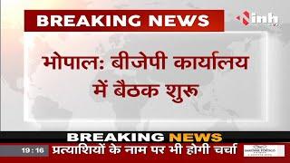 Madhya Pradesh News || By-Elections को लेकर BJP कार्यालाय में बैठक शुरु