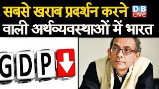 GDP को लेकर भारत का प्रदर्शन सबसे खराब : बनर्जी | अर्थव्यवस्था पर बोले Abhijit Banerjee  |#DBLIVE