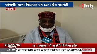 Chhattisgarh News || Janjgir-Champa MLA बने प्रदेश महामंत्री, INH 24X7 से की खास बातचीत