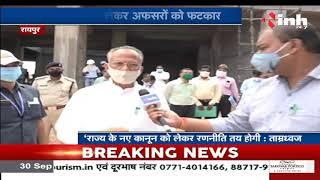 CG News || PWD Minister Tamradhwaj Sahu ने CM House नीर्माण का लिया जायजा, INH 24X7 से की खास बातचीत