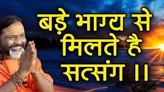 बड़े भाग्य से मिलते है सत्संग     Paramhans Daati Maharaj   