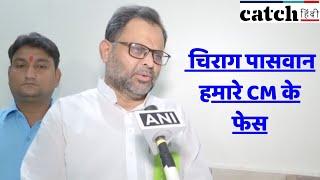 बिहार चुनाव 2020: LJP के महासचिव का बयान- चिराग पासवान हमारे CM के फेस | Catch Hindi