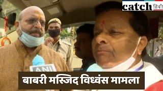 बाबरी मस्जिद विध्वंस मामला: आरोपियों ने कहा- फैसले को स्वीकार करेंगे   Catch Hindi