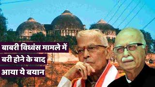 Babri Masjid Demolition मामले में CBI Court ने सभी आरोपियों को बरी कर दिया है लेकिन...