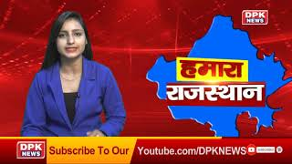 DPK NEWS || हमारा राजस्थान || देखिये राजस्थान की तमाम बड़ी खबरे || 30.09.2020