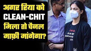 Agar Rhea Chakraborty Ko Court Clean-Chit Deti Hai, To Kya Media Mafi Mangegi, Kaun Bol Ye?