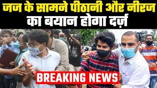Sushant Case: Sidharth Pithani Aur Cook Neeraj Ka COURT Ke Samne Bayan Hoga Darz, CBI Ka Bada Kadam
