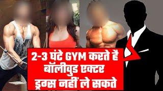 2-3 Ghante Bollywood Actors Gym Karte Hai, Kya Drug Lena Possible Hai, Ankur Srivastava Ka Jawab