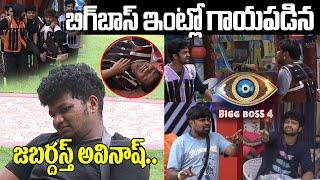 Bigg Boss 4: ఇంట్లో గాయపడిన Jabardasth Avinash |Sohel | Mehaboob | Star Maa | Nagarjuna |TopTeluguTV