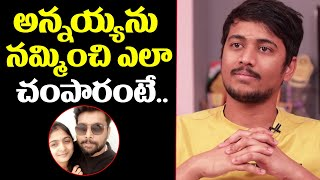Sumanth about his brother Hemanth Incident | Hemanth and Avanthi Issue | BS Talk Show | TopTeluguTV