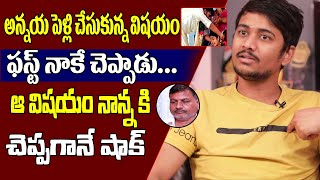 Sumanth Reveals Shocking News about Hemanth & Avanthi Marriage | Sumanth Interview | BS Talk Show