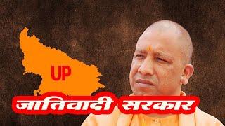 योगी सरकार पर बड़ा खुलासा 63% लोगों ने माना यूपी सरकार जातिवादी | Government of Uttar Pradesh