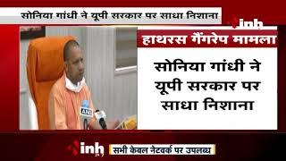 Hathras Gangrape Case : Hathras Gangrape मामला